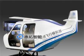 六自由度四座塞斯纳飞行模拟器